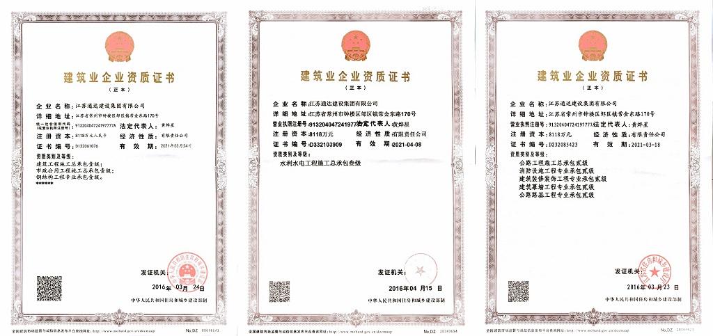 江苏通达建设集团